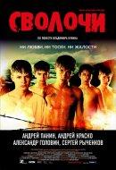 Смотреть фильм Сволочи онлайн на KinoPod.ru бесплатно