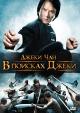Смотреть фильм В поисках Джеки онлайн на KinoPod.ru бесплатно