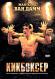 Смотреть фильм Кикбоксер онлайн на KinoPod.ru бесплатно