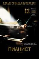 Смотреть фильм Пианист онлайн на Кинопод бесплатно
