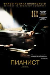Смотреть Пианист онлайн на Кинопод бесплатно