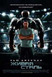 Смотреть Живая сталь онлайн на KinoPod.ru бесплатно