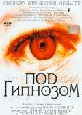 Смотреть Под гипнозом онлайн на Кинопод бесплатно