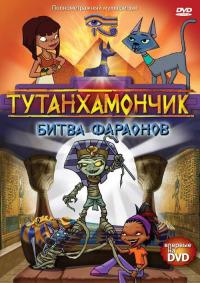 Смотреть Тутанхамончик онлайн на Кинопод бесплатно