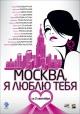 Смотреть фильм Москва, я люблю тебя! онлайн на Кинопод бесплатно