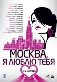 Смотреть Москва, я люблю тебя! онлайн на Кинопод бесплатно