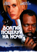 Смотреть фильм Долгий поцелуй на ночь онлайн на KinoPod.ru платно
