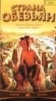 Смотреть фильм Страна обезьян онлайн на Кинопод бесплатно