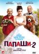 Смотреть фильм Папаши 2 онлайн на Кинопод бесплатно