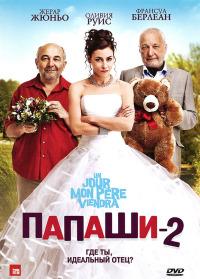 Смотреть Папаши 2 онлайн на Кинопод бесплатно
