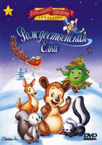 Смотреть Рождественская елка онлайн на Кинопод бесплатно