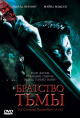 Смотреть фильм Братство тьмы онлайн на Кинопод бесплатно