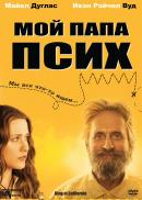 Смотреть фильм Мой папа псих онлайн на Кинопод бесплатно