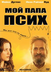 Смотреть Мой папа псих онлайн на Кинопод бесплатно
