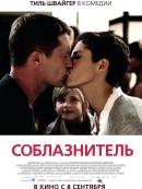 Смотреть фильм Соблазнитель онлайн на KinoPod.ru платно