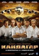 Смотреть фильм Кандагар онлайн на KinoPod.ru бесплатно