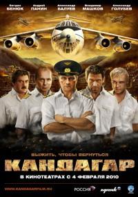 Смотреть Кандагар онлайн на Кинопод бесплатно