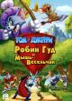 Смотреть фильм Том и Джерри: Робин Гуд и Мышь-Весельчак онлайн на Кинопод бесплатно