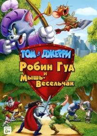 Смотреть Том и Джерри: Робин Гуд и Мышь-Весельчак онлайн на Кинопод бесплатно