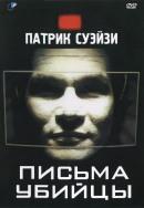 Смотреть фильм Письма убийцы онлайн на Кинопод бесплатно