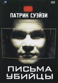 Смотреть Письма убийцы онлайн на Кинопод бесплатно