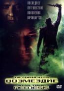Смотреть фильм Звездный путь: Возмездие онлайн на Кинопод бесплатно