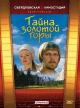 Смотреть фильм Тайна золотой горы онлайн на Кинопод бесплатно