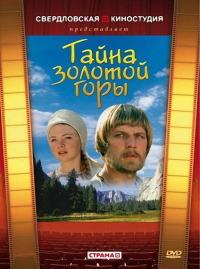 Смотреть Тайна золотой горы онлайн на Кинопод бесплатно