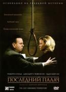 Смотреть фильм Последний палач онлайн на KinoPod.ru бесплатно