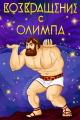 Смотреть фильм Возвращение с Олимпа онлайн на Кинопод бесплатно