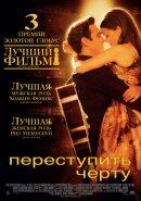 Смотреть фильм Переступить черту онлайн на KinoPod.ru платно