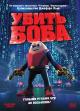 Смотреть фильм Убить Боба онлайн на Кинопод бесплатно