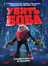 Смотреть Убить Боба онлайн на Кинопод бесплатно
