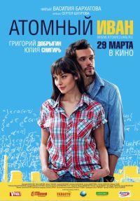 Смотреть Атомный Иван онлайн на Кинопод бесплатно