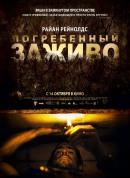 Смотреть фильм Погребенный заживо онлайн на Кинопод бесплатно