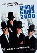 Смотреть фильм Братья Блюз 2000 онлайн на Кинопод бесплатно