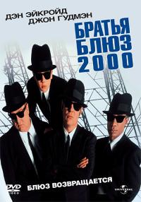 Смотреть Братья Блюз 2000 онлайн на Кинопод бесплатно