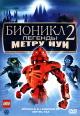 Смотреть фильм Бионикл 2: Легенда Метру Нуи онлайн на Кинопод бесплатно
