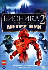 Смотреть Бионикл 2: Легенда Метру Нуи онлайн на Кинопод бесплатно