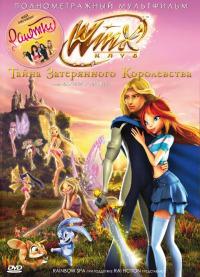 Смотреть Винкс Клуб: Тайна затерянного королевства онлайн на Кинопод бесплатно