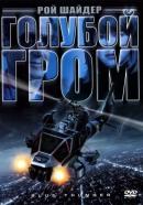 Смотреть фильм Голубой гром онлайн на KinoPod.ru платно