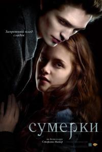 Смотреть Сумерки онлайн на KinoPod.ru бесплатно