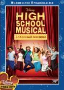 Смотреть фильм Классный мюзикл онлайн на KinoPod.ru бесплатно