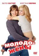 Смотреть фильм Молодожены онлайн на KinoPod.ru платно