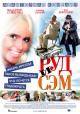 Смотреть фильм Руд и Сэм онлайн на Кинопод платно