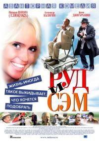 Смотреть Руд и Сэм онлайн на Кинопод бесплатно