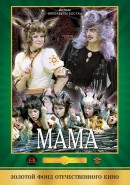 Смотреть фильм Мама онлайн на KinoPod.ru бесплатно