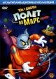 Смотреть фильм Том и Джерри: Полет на Марс онлайн на Кинопод бесплатно
