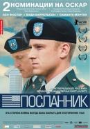 Смотреть фильм Посланник онлайн на KinoPod.ru платно