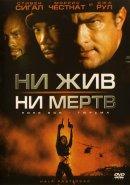Смотреть фильм Ни жив, ни мертв онлайн на KinoPod.ru платно